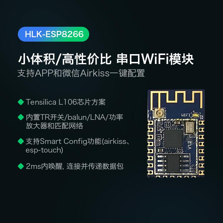 4s无线模块_ESP8266 - HLK-ESP8266 串口转WiFi智能无线模块 - Hi_Link - 深圳市海凌科电子
