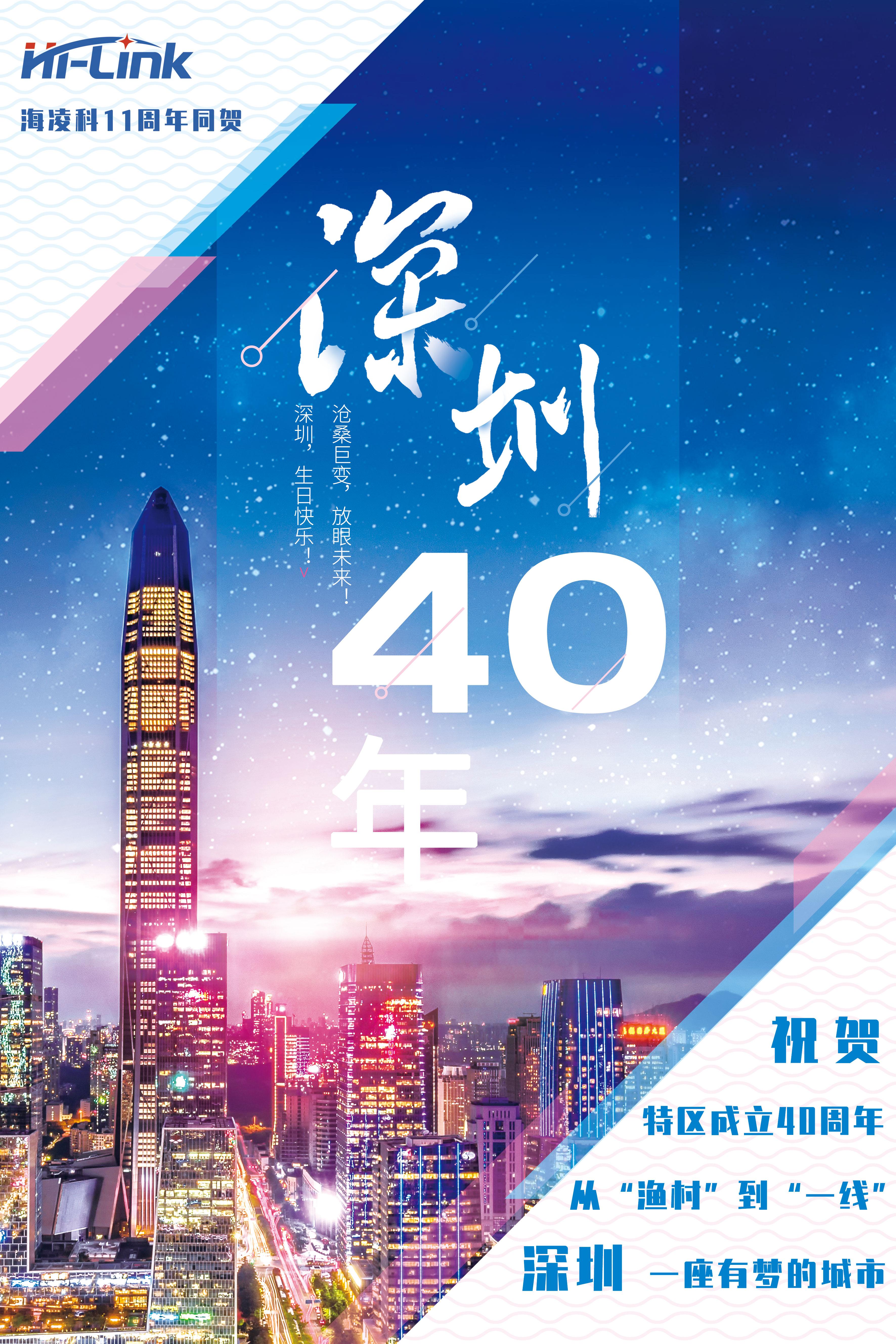 致敬深圳四十周年 一座充满梦想的城市